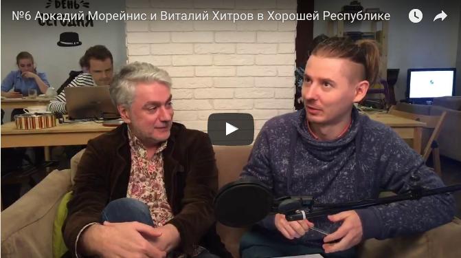 Интервью с Аркадием Морейнисом