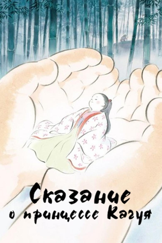23:30 — «Сказание о принцессе Кагуя»
