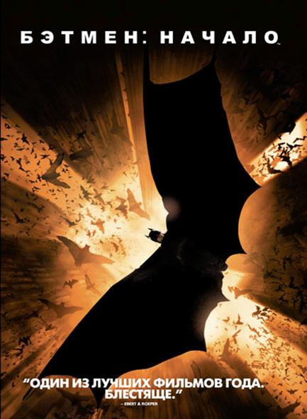 23:30 — «Бэтмен: Начало»